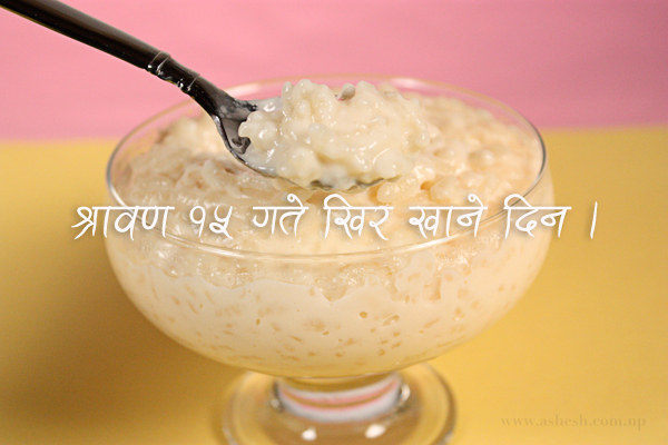 Kheer khanay din - nepali rice pudding