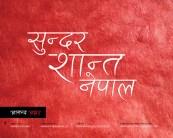 Sundar santa nepal