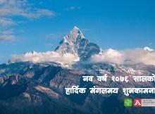 Public holidays in Nepal 2076 - Nepali new year 2076