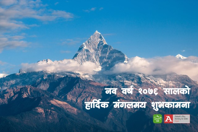 Public holidays in Nepal 2076 - Nepali new year 2076