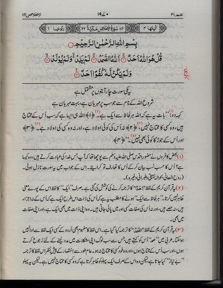 asan-quran-ikhlas1
