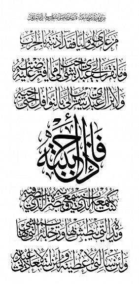 Hadith-Al-Nawafil-2-940x1912