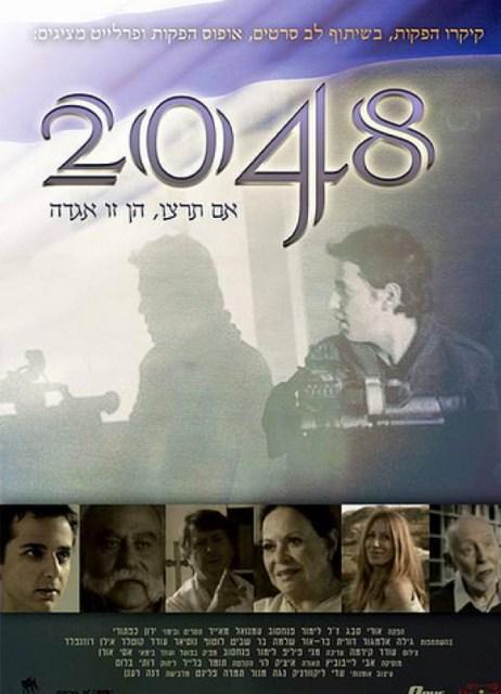 La locandina di 2048