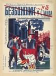"""Manifesto di propaganda della """"Giornata dell'Industrializzazione"""" in Unione Sovietica"""