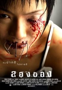 Art of the Devil II (2005)