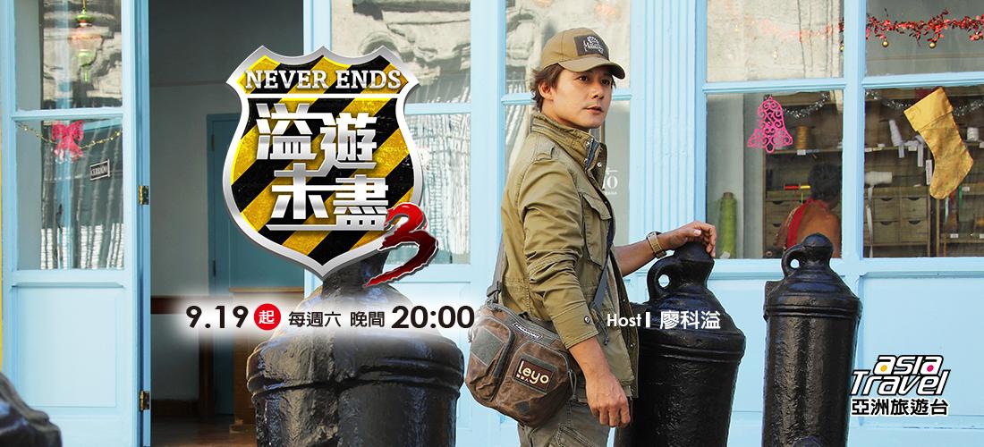 亞洲旅遊台》溢遊未盡 3 2020/09/19起 每周六晚間20:00
