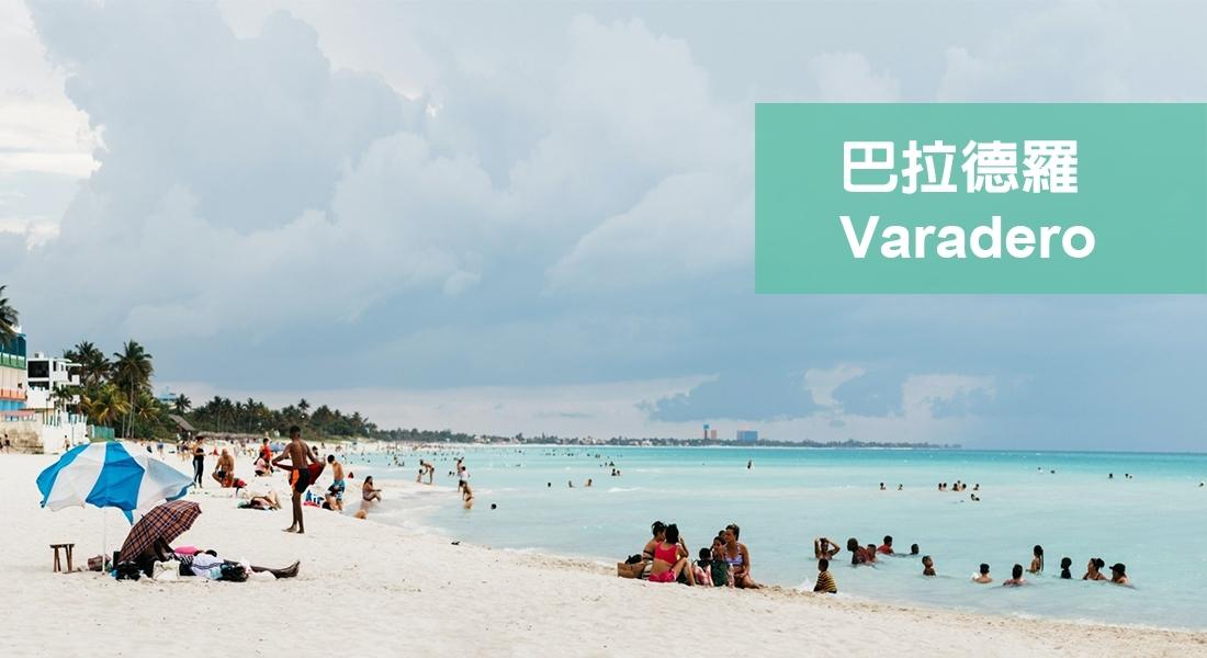 巴拉德羅海灘