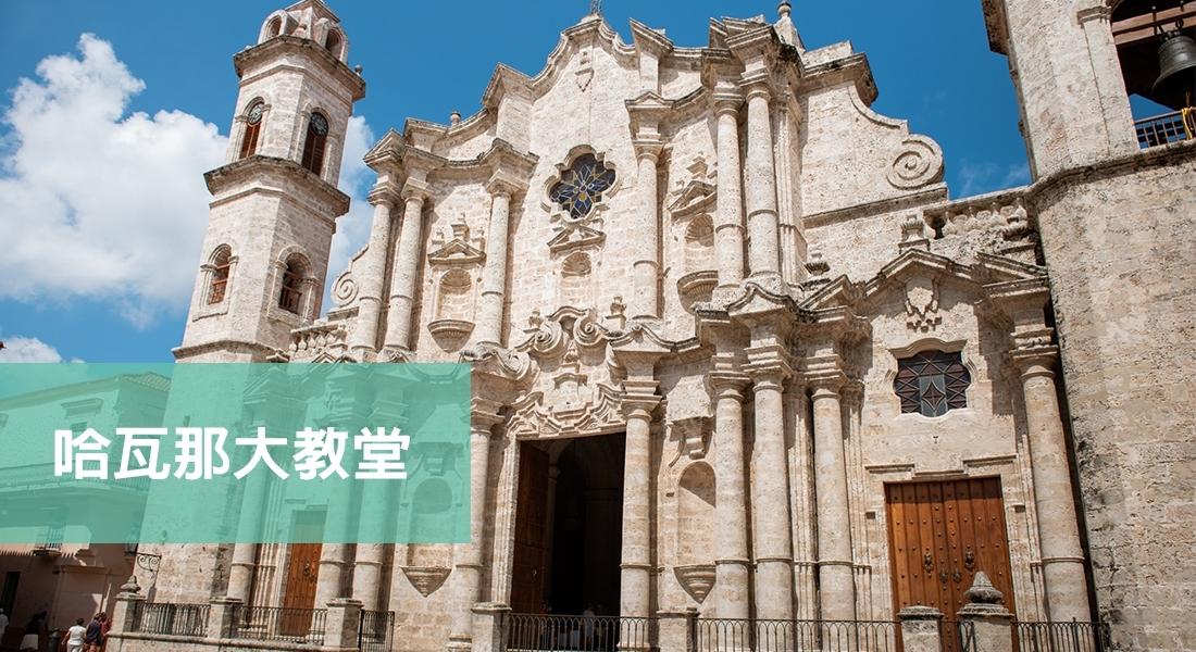 哈瓦那大教堂