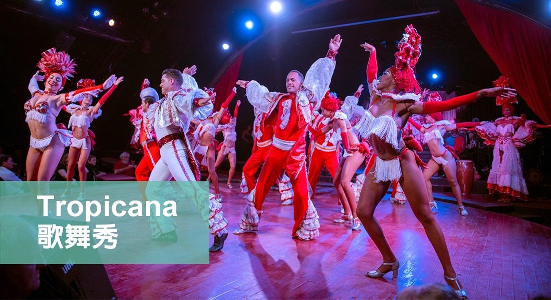 Tropicana歌舞秀