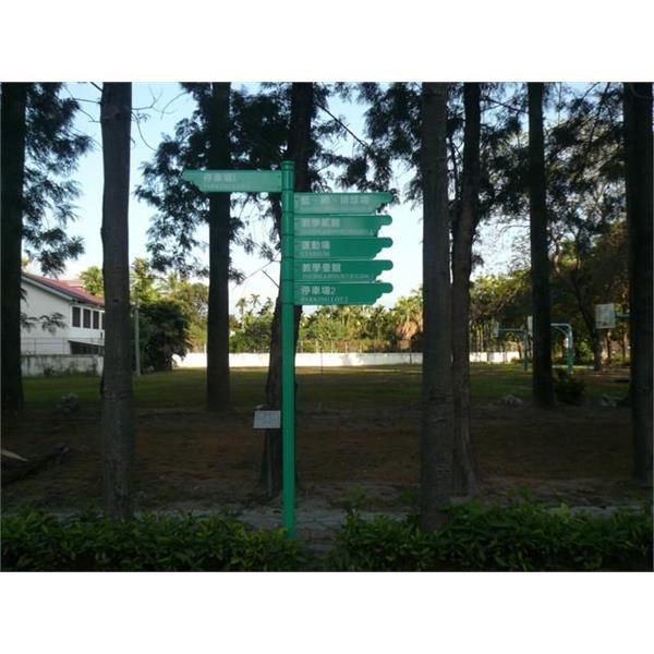 屏東商業技術學院-直立式(指示牌)工程介紹 編號:38391   九佰廣告社