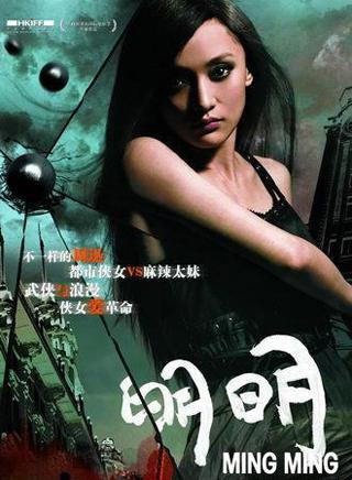 Ming Ming (2006)