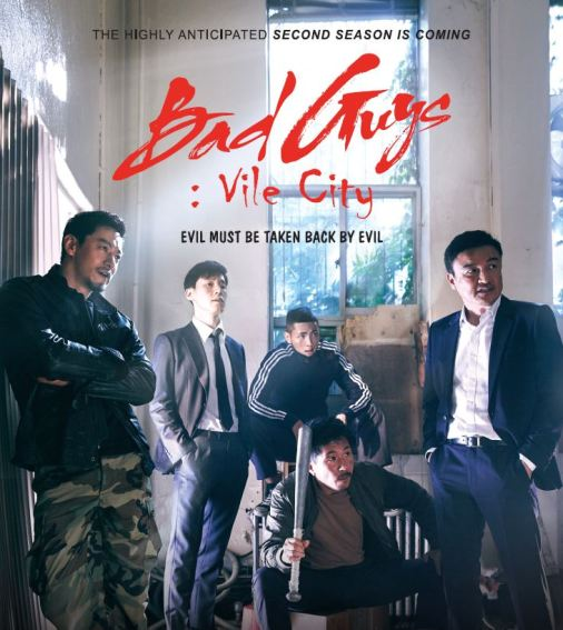 CJ E&M NEW PROGRAM LINEUP_BAD GUYS VILE CITY