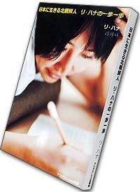 日本に生きる北朝鮮人 リ・ハナの一歩一歩 リ・ハナ 著 (2013年1月刊)