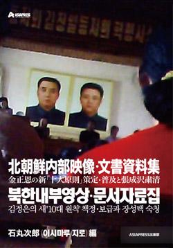 北朝鮮内部映像・文書資料集