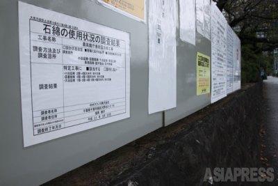 大阪・泉南訴訟の最高裁判決の日、最高裁庁舎では耐震改修工事にともなうアスベスト除去工事が実施中だった。官公庁の工事においてもアスベスト飛散事故が頻発している(2014年10月撮影・井部正之)