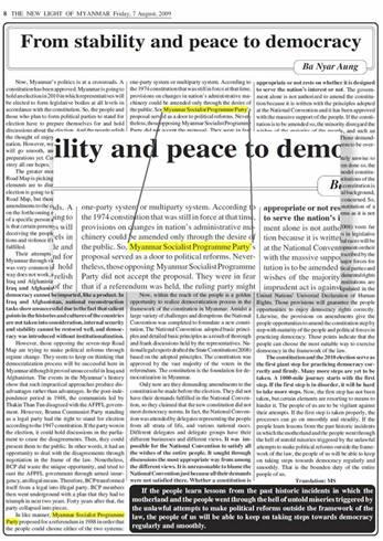 <特別連載>ミャンマーのロヒンギャ問題とは何か? (18)軍事政権 「ロヒンギャ」など 名称の公的使用を取り締まり  宇田有三
