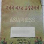 김정은 '혁명일화집'표지.
