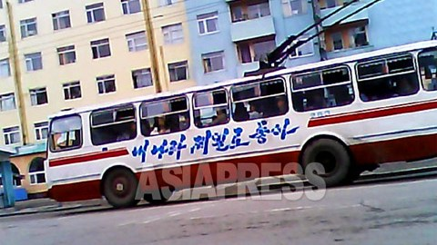 "Stopped trackless trolley. Slogan, ""I love my mother country the most!"" on the trolley. (Pyongsong city, South Pyongan Province: September 2013. Taken by our Team ""Mindeulle"") ASIAPRESS"