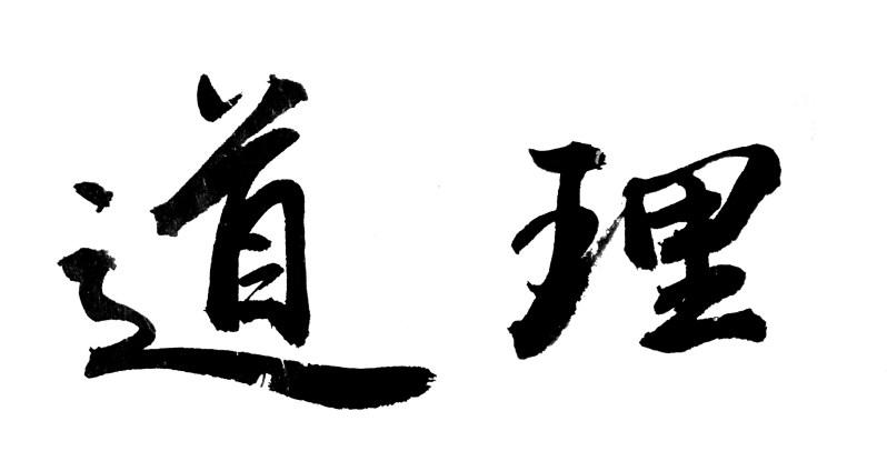 dao-li-by-fuyou-h-1