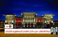 ليلة الإنقلاب من داخل القصر الجمهوري التركي