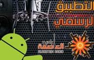 تطبيق راديو العاصمة اونلاين في متجر غوغل لأجهزة الاندرويد