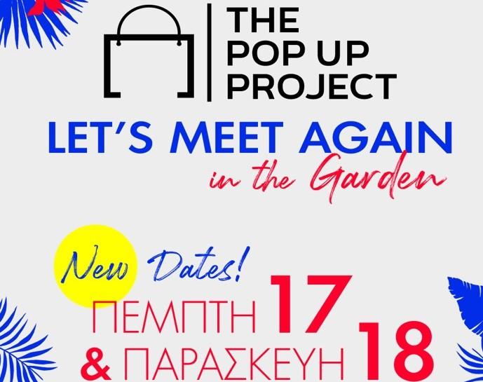 The Pop Up Project: Σε νέα ημερομηνία