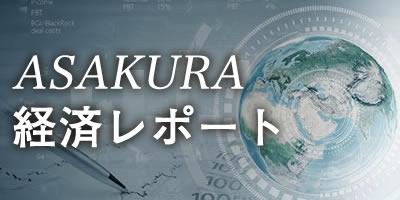 ASAKURA 経済レポート
