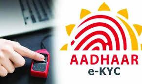 aadhaar-ekyc-jail-bank-staff