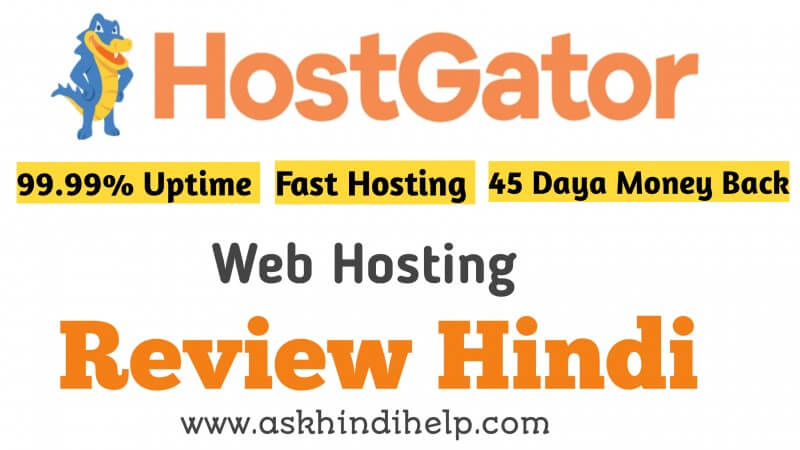 HostGator Review in Hindi