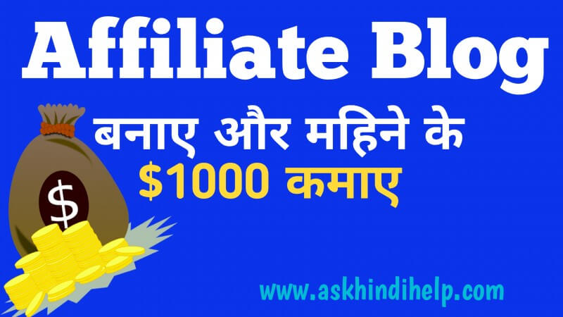 Affiliate Blog कैसे बनाए ? Product को Promote करके पैसा कमाए