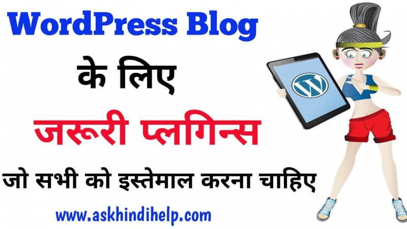 15 Best WordPress Plugins जो सभी ब्लॉग पर होना चाहिए