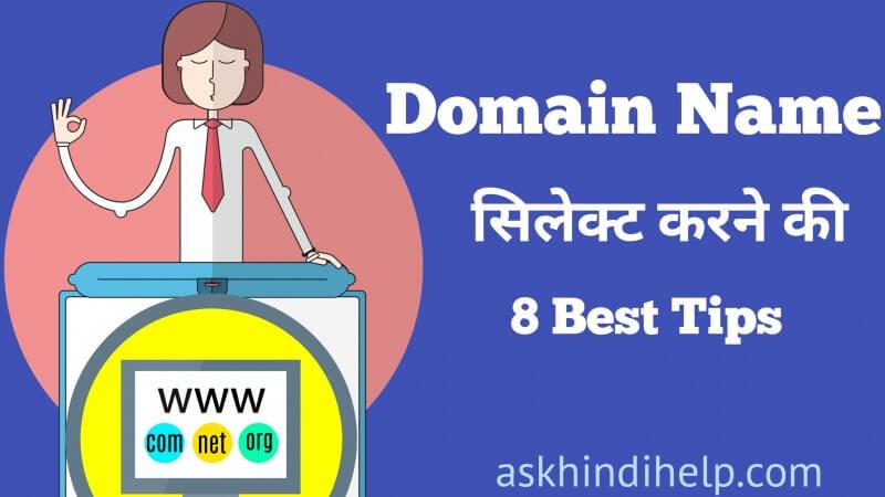 Domain Name Choose करने की 8 Best Tips