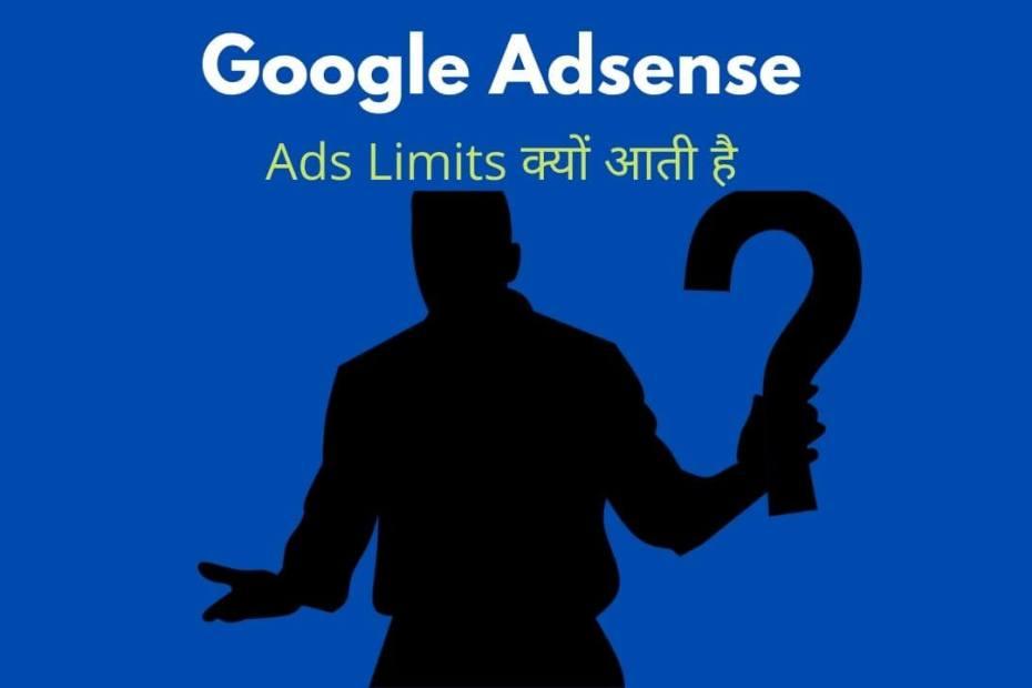 Adsense Me Ad Serving Limits Kyun aati hai?, एसी कौन सी ग़लतियाँ हम करते है जिसके कारन हमारे ब्लॉग में Ad Serving limits आ जाती है