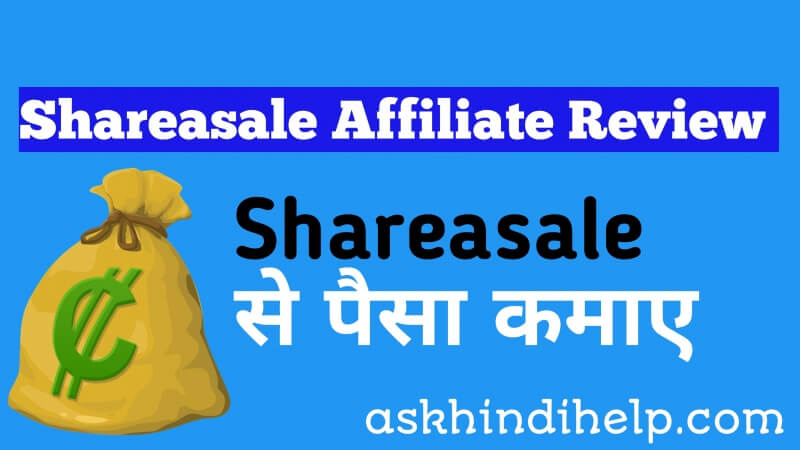 Shareasale Affiliate से पैसे कैसे कमाए? : ShareASale Review 2021