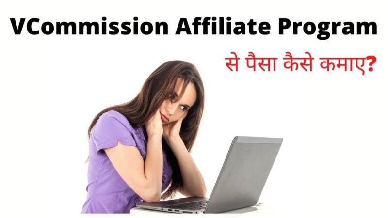 VCommission Affiliate से पैसा कैसे कमाए?: VCommission Review 2021
