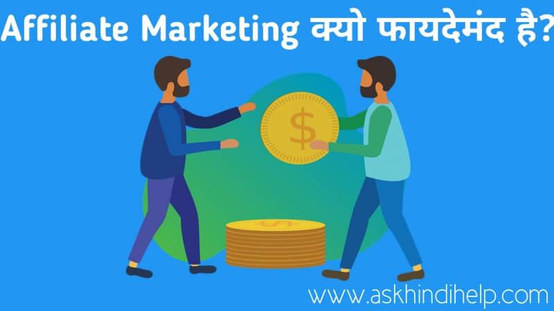Why Affiliate Marketing Worth It?, Affiliate Marketing क्यों फायदेमंद है
