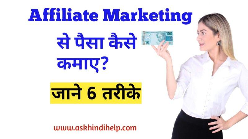 Affiliate Marketing से पैसे कैसे कमाए: 6 Steps to Success ,How To Earn Money From Affiliate Marketing?