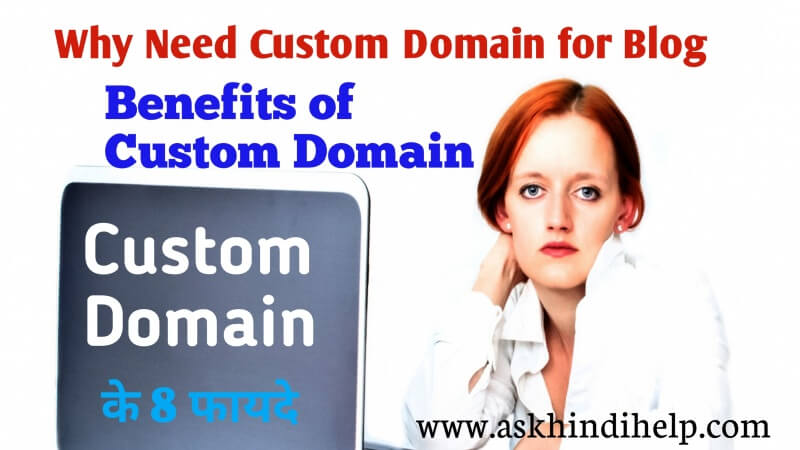 Blog के लिए Custom Domain क्यों जरुरी है? जाने 8 फायदे