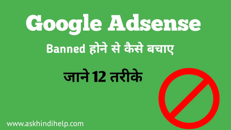 Top 12 Google Adsense Mistakes To Avoid in Hindi