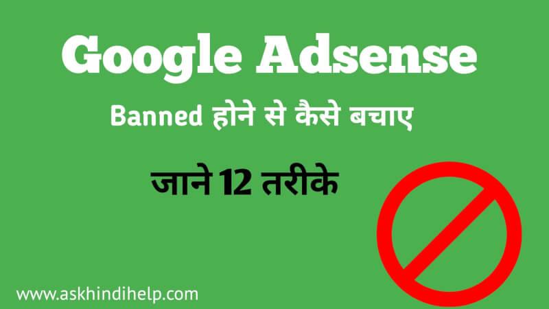 Top 12 Google Adsense Mistakes To Avoid in Hindi