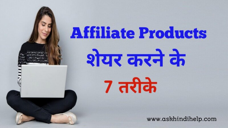 How to Promote Affiliate Products - Affiliate products को प्रोमोट कैसे करे?