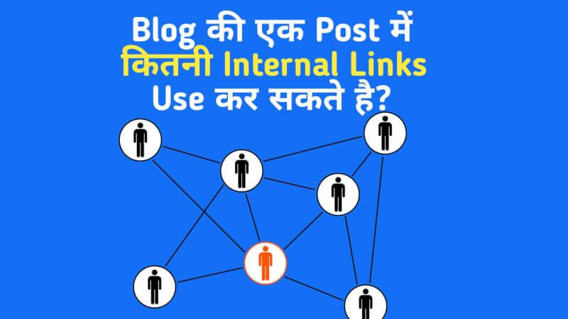Blog में एक पोस्ट में कितने Internal Links का इस्तेमाल कर सकते है?,How many internal links should an article have?