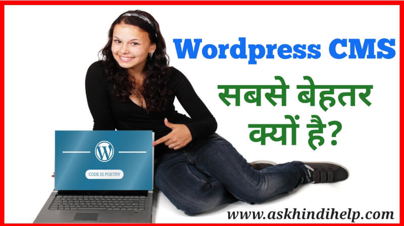 WordPress Content Management System सबसे अच्छा क्यों है? Why WordPress is the best CMS? why wordpress is better than other cms?