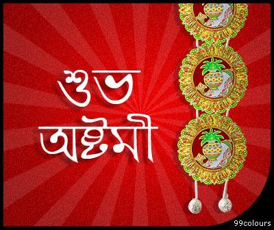 Subho Maha Ashtami Images 2021