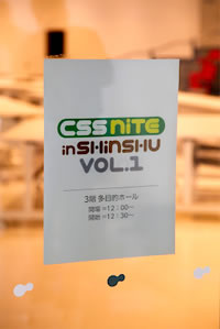 CSS Nite in SHINSHU, Vol.1 入口ポスター