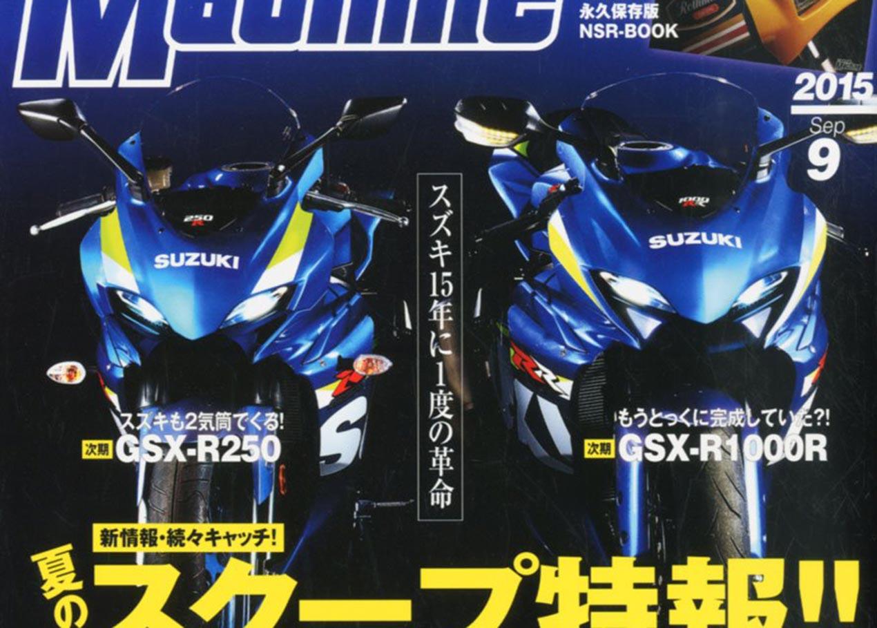 Young Machine Suzuki GSX R1000 R250 Render