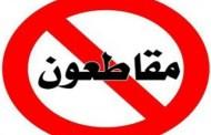العدالة والتنمية يشبه حملة مقاطعة المغاربة ب