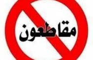 الكونفدرالية الديموقراطية للشغل تدعو للاحتجاج على غلاء المعيشة ومساندة المقاطعة