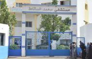 الدار البيضاء: مستشفى محمد السقاط بعين الشق بدون ربان
