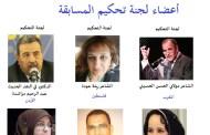 لجنة عربية دولية لإدارة المسابقة الأدبية العربية الكبرى في الشّعر والقصّة بأكادير